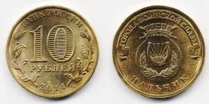 10 рублей 2014 года UNC ГВС Нальчик