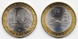 10 рублей 2014 года UNC ДГР Нерехта