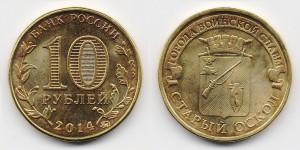 10 рублей 2014 года UNC ГВС Старый Оскол