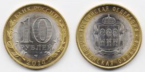 10 рублей 2014 года UNC Российская Федерация - Пензенская область
