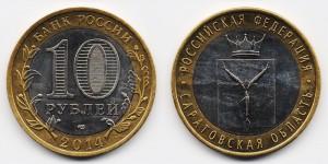 10 рублей 2014 года UNC Российская Федерация - Саратовская область