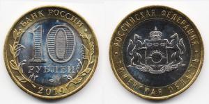 10 рублей 2014 года UNC Российская Федерация - Тюменская область