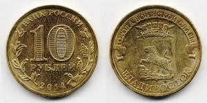 10 рублей 2014 года UNC ГВС Владивосток