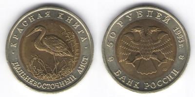 50 rubles 1993 Oriental stork