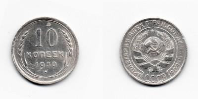 10 копеек 1930 года