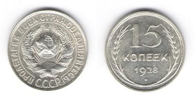 15 копеек 1928 год