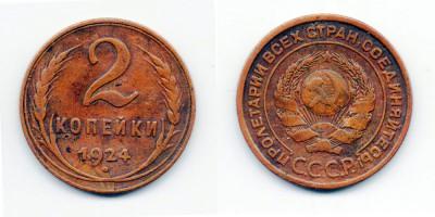 2 копейки 1924 года