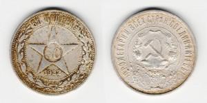50 копеек 1922 года