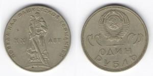 1 рубль 1965 год