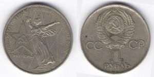 1 рубль 1971 год 30 лет победы