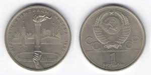 1 рубль 1980 год Факел