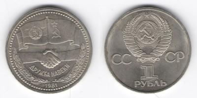 1 ruble 1981 Friendship forever
