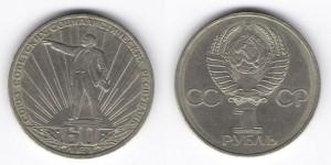 1 рубль 1982 год