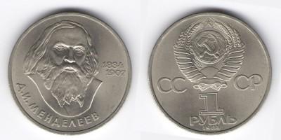 1 руб 1984 год Д.И.Менделеев