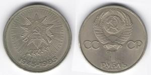 1 руб 1985 год 40 лет Победы