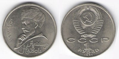 1ruble 1991