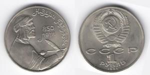 Низами Ганджева 1 рубль 1991 год
