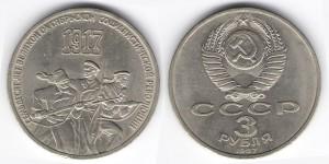 3 рубля 1987 год