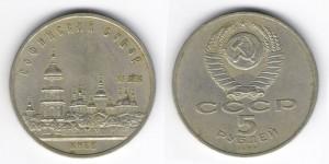 5 рублей 1983 год Софийский собор