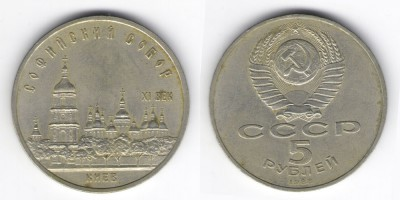 5 rubles 1988 St. Sophia Cathedral