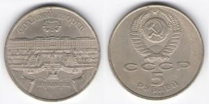 5 рублей 1990 год Петродворец