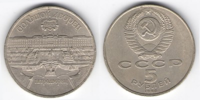 5rubles 1990