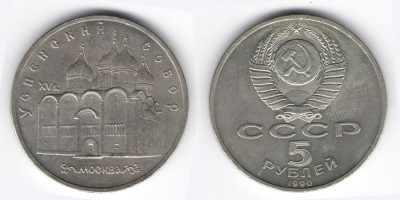 5 roubles 1990 Uspensky Cathedral