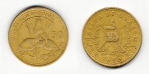 50 сентаво 1998 года