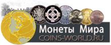 Каталог монет: Монеты мира