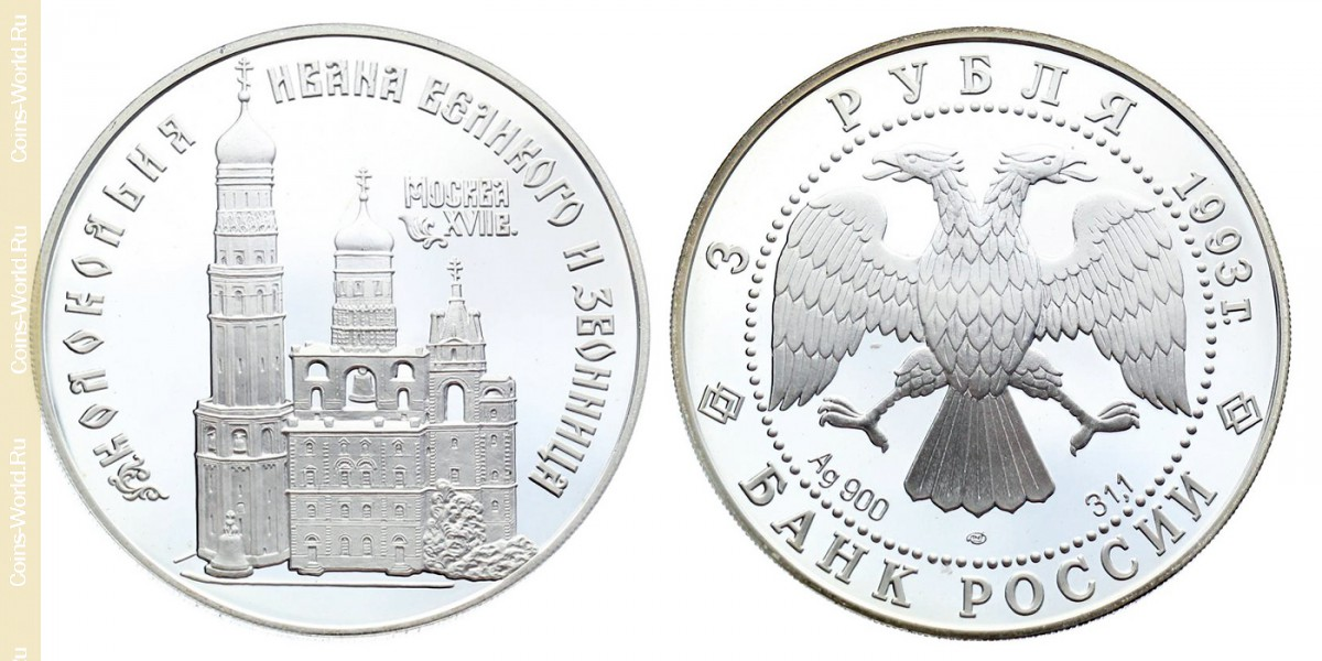 3 rubles 1993, Architectural Monuments of Russia - The Bell-Tower