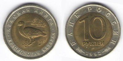10 roubles 1992 red-breasted Goose
