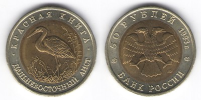 50rubles 1993
