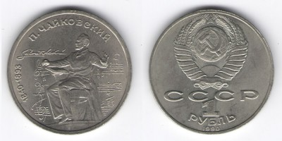 1 ruble 1990 Tchaikovsky